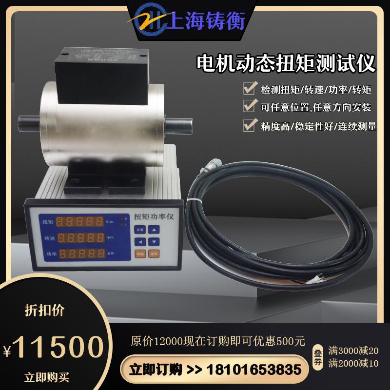 减速机动态输出扭矩测试仪_减速机动态扭矩测试仪厂家