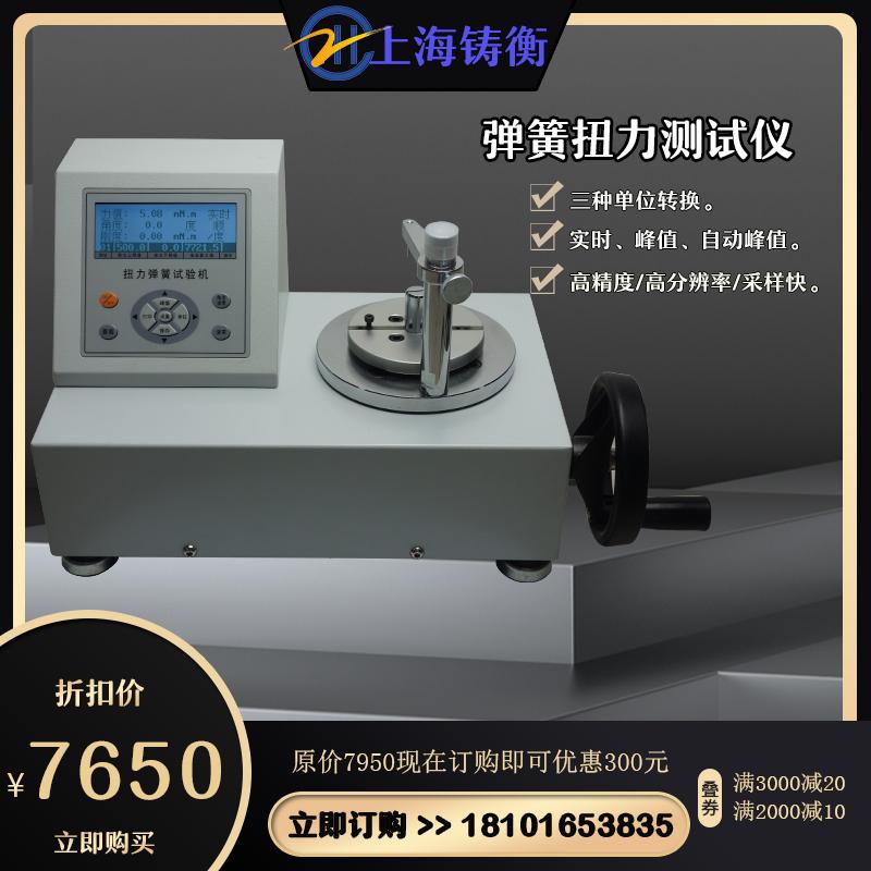 弹簧扭矩测试仪生产商