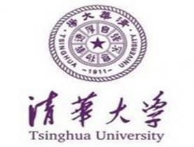 清華(hua)大學